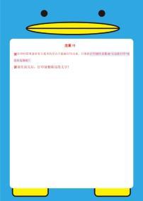 word卡通信纸模板下载图片