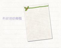 海洋花纹信纸模板word文档下载图片