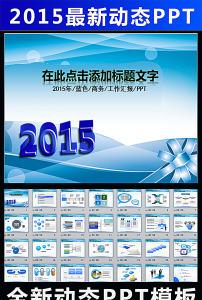 春节2015新年羊年联欢会年会ppt模板