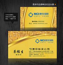 新华人寿保险理财顾问创意名片设计图片