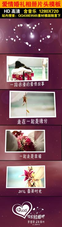 浪漫婚礼片头ae相册模板