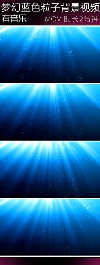 梦幻蓝色粒子背景视频-时长2分钟