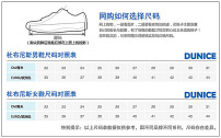 淘宝女鞋尺码表女靴尺码表模版描述图片