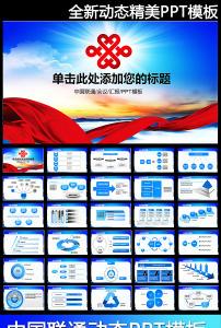 中国联通4g网络蓝色动态ppt模板