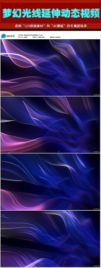 梦幻炫彩光线延伸高清动态背景视频素材