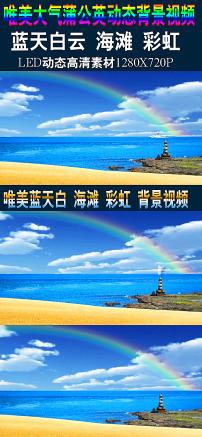 蓝天白云海边沙滩彩虹视频动态背景.