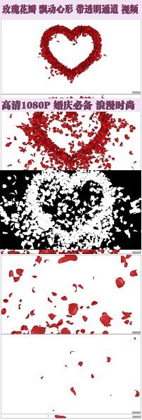 玫瑰花瓣飘动心形带透明通道高清视