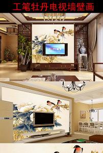 工笔牡丹客厅电视墙壁画