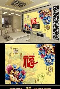 背景墙 设计 电视/中国风牡丹福字中式电视背景墙设计... 已下载0 次