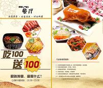 餐厅饭店菜品促销模板宣传单页图片