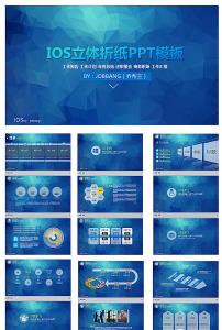 ios7风格极致简约商务ppt模板