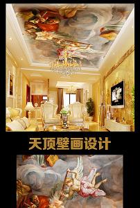 客厅卧室酒店大堂天花板天顶欧式油画壁画