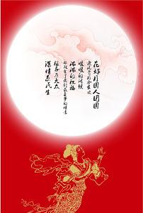 中秋节电子贺卡模版