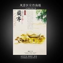 人文景区海报_