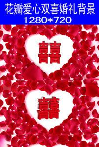 玫瑰花瓣爱心红双喜婚礼