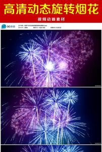 动态 素材 视频/高清动态五彩烟花旋转视频动画素材已下载2 次