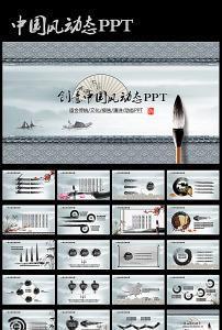 水墨中国风古典艺术书法动态ppt图片