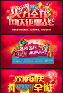 促销 国庆节 > 淘宝天猫店铺国庆节大促活动海报素