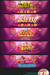 促销 国庆节 淘宝天猫备战国庆大促活动海报psd 淘宝天猫