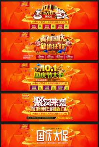 淘宝国庆节大促活动海报素材模板
