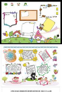 幼儿园摄影科技数学读书小报边框模板