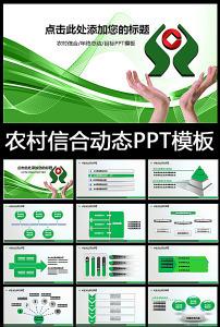 ppt 农村信用合作社/农村信用合作社年终总结汇报PPT... 已下载0 次