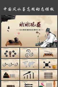 中国风中医中药水墨动态ppt