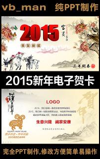 2015新年年会羊年开门红动态ppt模板