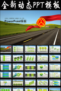 中国公路高速公路国道路管理动态ppt模板