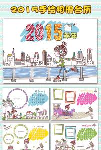 2015羊年手绘儿童挂历台历模板图片