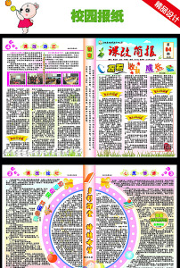 卡通报纸版面 设计图片素材 卡通报纸版面 设计
