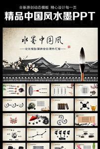 水墨古风中国风动态ppt模板图片