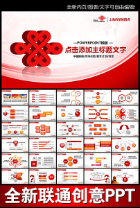 中国联通4g精彩在沃ppt背景模板