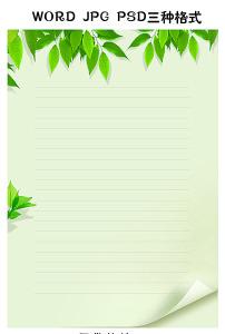 简约清新绿叶翻角通用信纸图片
