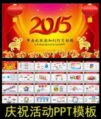 天猫2015年双十一活动策划方案ppt图片