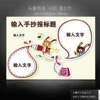 卡通简笔画热汽球小学生幼儿园小报手抄报
