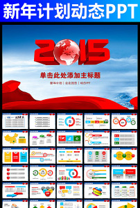 2015新年羊年开门红ppt模板年会