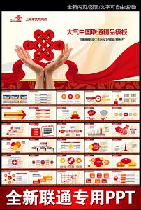 中国联通专用4g精彩在沃ppt模板