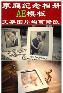 家庭纪念相册ae模板图片