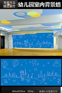 简笔画蓝天白云快乐幼儿园室内背景墙