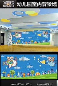 简笔画快乐儿童开飞机幼儿园室内背景墙