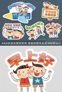 幼儿园校园文化psd标语设计