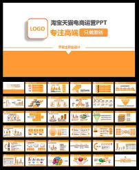 双十一淘宝天猫促销宣传ppt视频模板图片