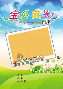 幼儿园宝贝成长档案封面设计图片