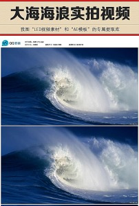 海浪 下载 视频素材 波涛汹涌 实拍/波涛汹涌的海浪高清实拍视频素材已下载1 次