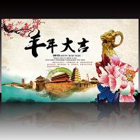海报 牡丹/中国风2015羊年建筑牡丹海报图... 已下载0 次