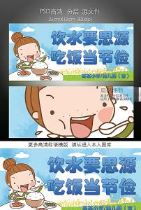 卡通节俭餐厅文化psd标语设计图片