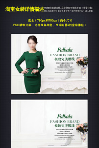 淘宝天猫春秋连衣裙详情页描述通用模板