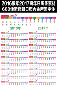 2016猴年2017鸡年日历年历表(4)