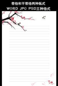 简约清新梅花信纸背景图片